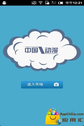 中国动漫平台