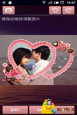 情侣相框 生活 App-愛順發玩APP