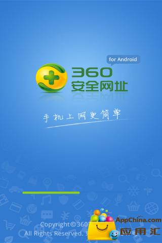 360安全网址截图0