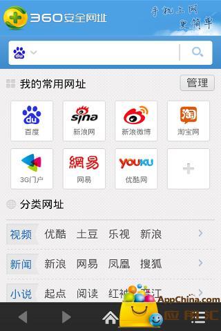 【免費生活App】360安全网址-APP點子