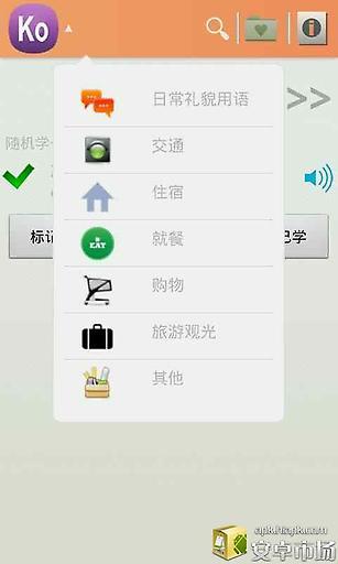 玩免費生產應用APP 下載常用英语 app不用錢 硬是要APP