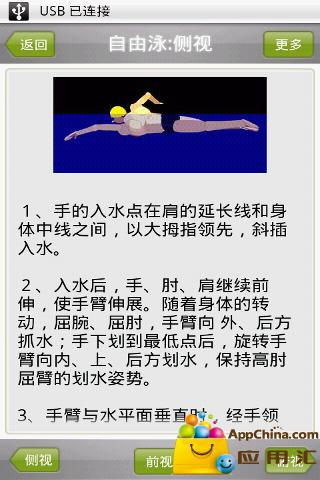 游泳动画教程