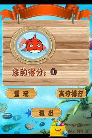 【免費益智App】疯狂捕金鱼-APP點子