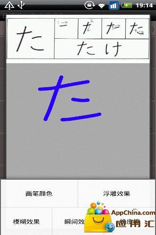 玩免費生產應用APP|下載日语五十音图 app不用錢|硬是要APP