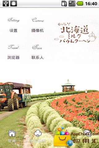 YOO主题-情迷北海道