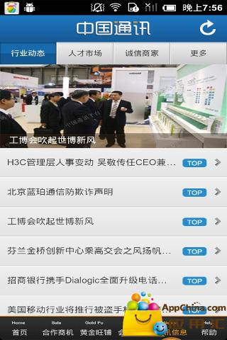 中国通讯平台
