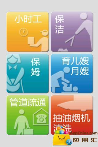 95081家政宝 生活 App-癮科技App