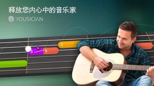 Yousician 吉他、钢琴、贝斯、尤克里里琴