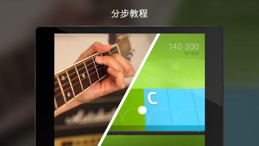 Yousician 吉他、钢琴、贝斯、尤克里里琴截图2