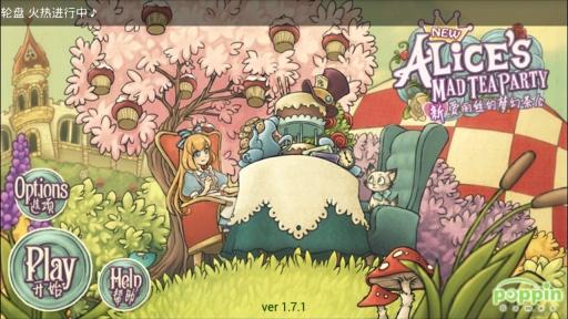 新爱丽丝的梦幻茶会截图2