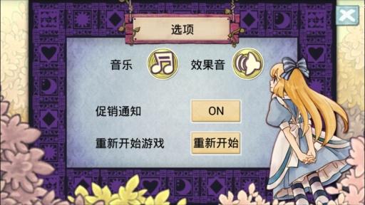 新爱丽丝的梦幻茶会截图3