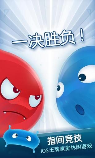 红蓝大作战2截图2