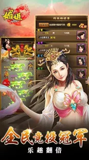 媚姬Online-跨服争霸截图0