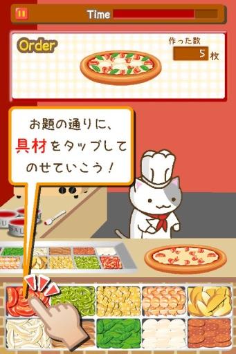 猫的披萨铺截图0