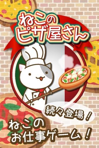 猫的披萨铺截图1