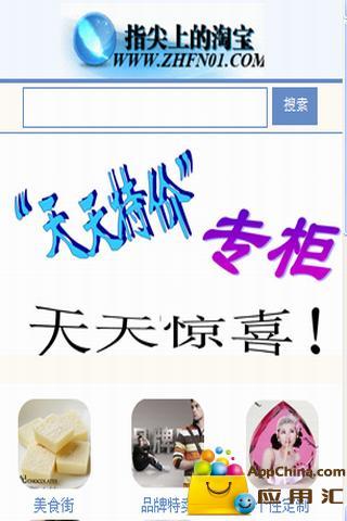 【免費購物App】指尖淘淘-APP點子