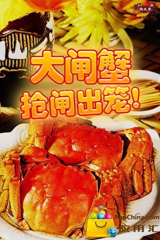 大闸蟹PK大战-游戏 娱乐 养成类 购物 优惠 旅游 食物 大闸蟹