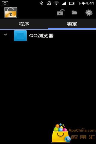 安卓程序锁 工具 App-愛順發玩APP
