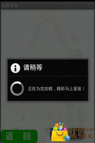 益智宝宝 生活 App-愛順發玩APP