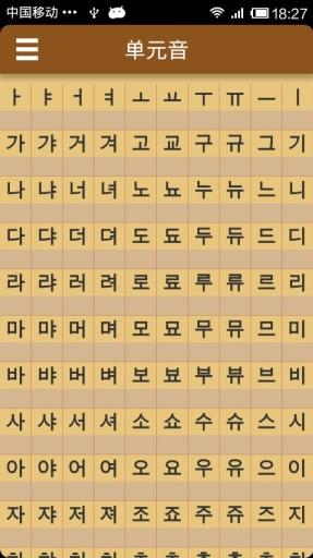 韩语发音学习