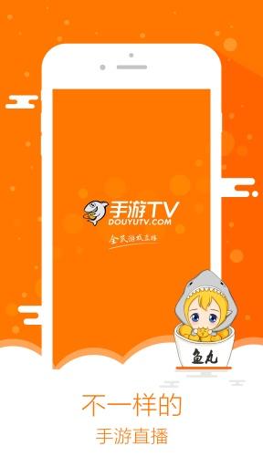 斗鱼手游TV