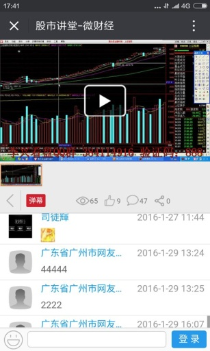 微视评直播截图1