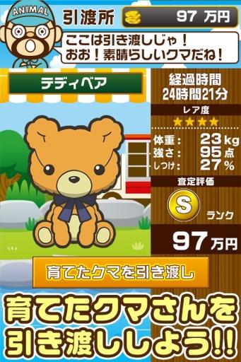 小熊的养成计划 クマさんの森~熊を育てる楽しい育成ゲーム~截图3