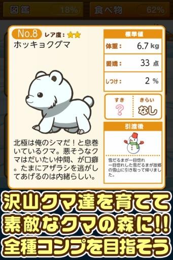 小熊的养成计划 クマさんの森~熊を育てる楽しい育成ゲーム~截图4