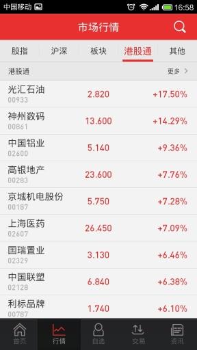 广州证券截图0
