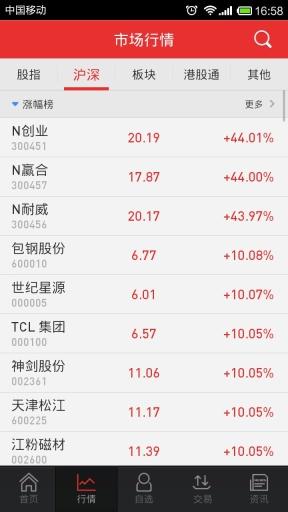 广州证券截图2