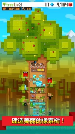 像素树截图1