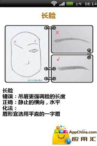 玩免費書籍APP 下載化妆技巧之眉形脸型巧搭配 app不用錢 硬是要APP