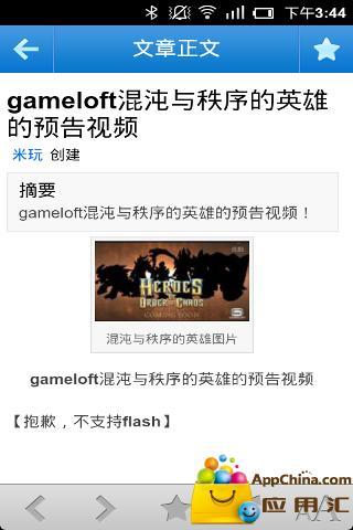 Gameloft游戏百科 書籍 App-癮科技App