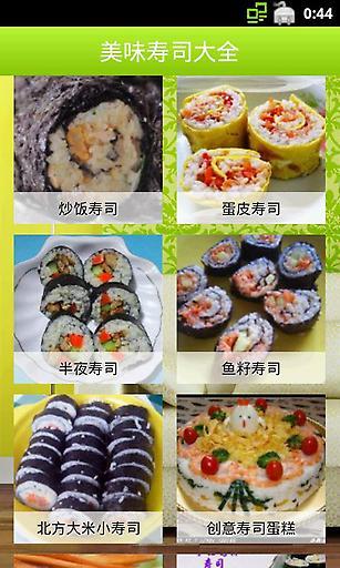 玩書籍App|美味寿司大全免費|APP試玩