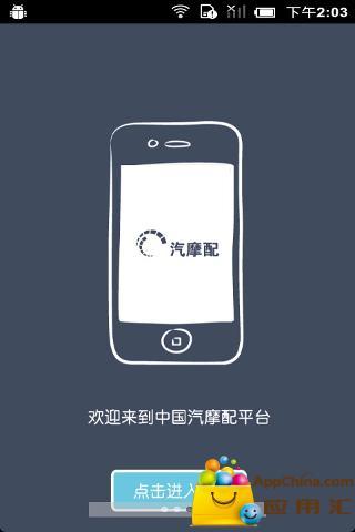 中国汽摩配平台截图0