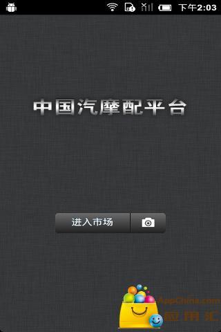 中国汽摩配平台截图1