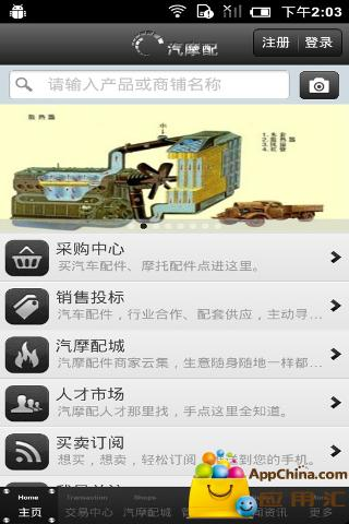 中国汽摩配平台截图2