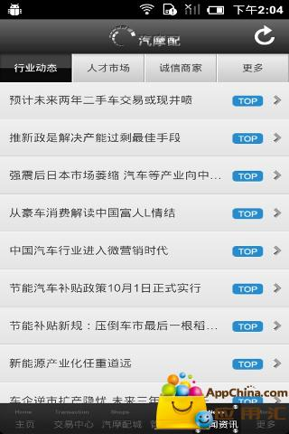 中国汽摩配平台截图3