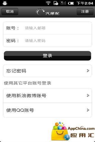 中国汽摩配平台截图4