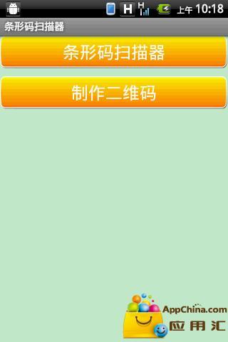 条码查查看 生活 App-愛順發玩APP