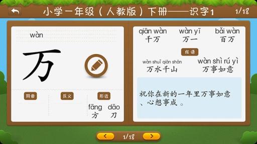 开心学汉字  一年级上册
