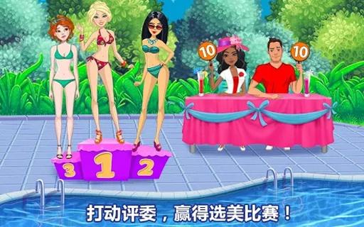 疯狂泳池派对——水花四溢截图0