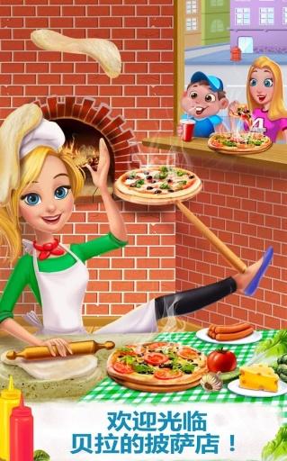 贝拉的披萨店——美食制作天地截图0