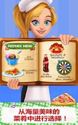 贝拉的披萨店——美食制作天地截图1