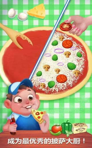 贝拉的披萨店——美食制作天地截图4