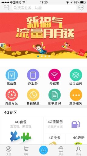青海移动手机营业厅