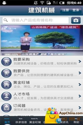 中国建筑机械平台