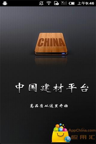 中国建材平台截图0