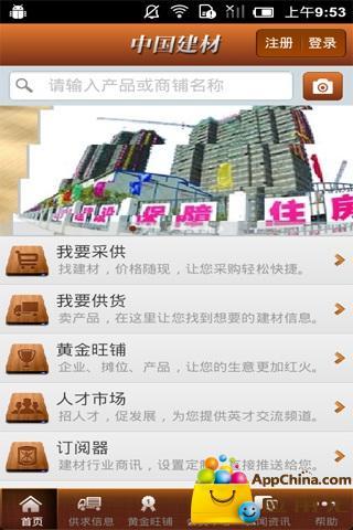 中国建材平台截图1