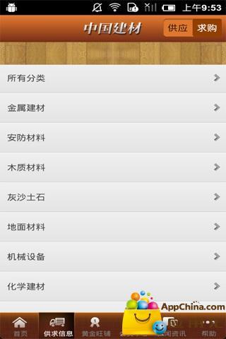 中国建材平台截图2